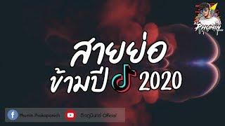 เพลงฮิตTikTok สายย่อข้ามปี2019-2020 By ดีเจภูมินทร์