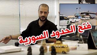 فتح الحدود السورية | al waja3