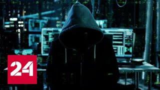 Кто стоит за мощной волной хакерских атак, нацеленных на госслужащих - Россия 24