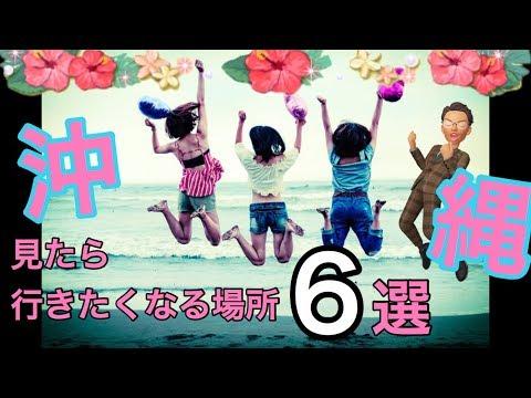 【沖縄旅行】沖縄 観光スポット オススメ6選 まとめ  (travel)