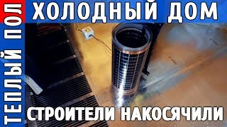 Строительство: Отопление частного дома с помощью теплых полов / проверка тепловизором