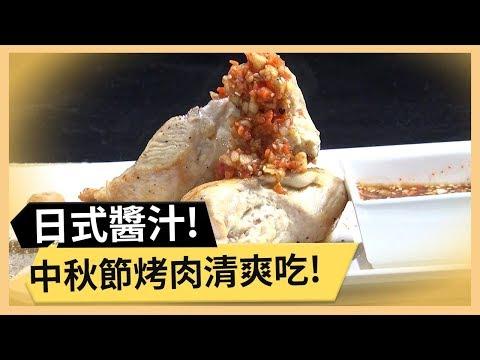 【和風香烤起司雞】清爽日式醬汁!擺脫油膩烤肉醬!《33廚房》 EP92-4|NONO 林美秀|料理|食譜|DIY