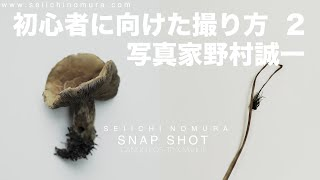 考え方を変える事で、写真は劇的に、そしてこの方法は、簡単に即、お洒落に撮れる。そして上手くなる。第2弾「SNAP SHOT」です。 今回の話も、...