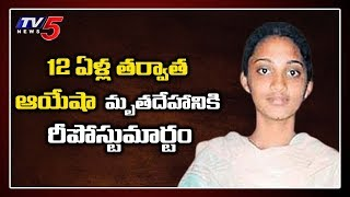 Re - Postmortem For Ayesha Meera Dead Body After 12 Years | TV5