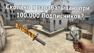 Сколько я Зарабатываю при 100.000 Подписчиков!?