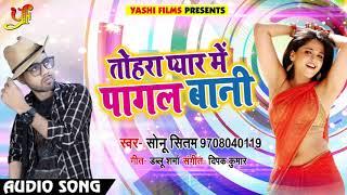Sonu Sitam सुपरहिट गाना Tohra Pyaar Me Pagal Baani तोहरा प्यार में पागल बानी Bhojpuri Songs