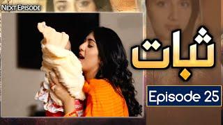 Sabaat Episode 25 Promo - Hum Tv Drama | Sabaat Episode 25 Teaser by Apna Tv | 27th Sep 2020