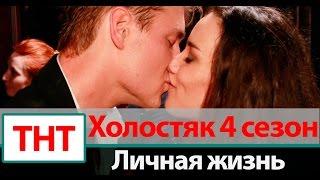 Бывшие девушки Алексея Воробьева | Холостяк 4 сезон ТНТ