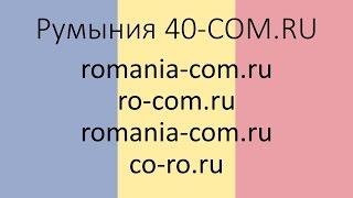 40-COM.RU  Румыния, Romania RO-COM.RU