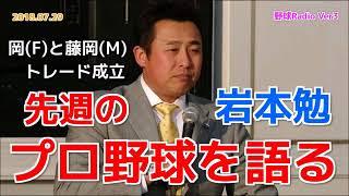 【プロ野球】岩本勉が日ハム 岡大海とロッテ 藤岡貴裕とのトレードなどを語る 20180729