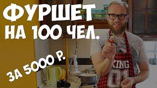 Все секреты фуршета! Или как вкусно накормить 100 человек на 5000 рублей! Жюльен. канапе, сандвичи.