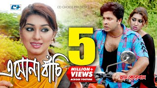 Download Video Eshona Bachi | S.I.Tutul  | Shakib Khan | Apu Biswas | Bangla Movie Song | FULL HD MP3 3GP MP4