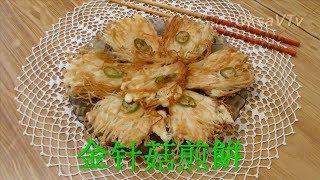 Грибы эноки(золотые нити) жареные в кляре(金针菇煎餅). Китайская кухня. Mushrooms enoki fried in batter.