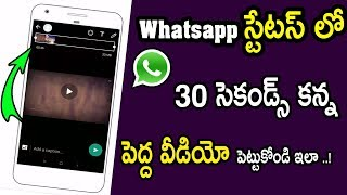 Remove Time Limit Of WhatsApp Video Status| Increase Upload Long Videos On WhatsApp Status 2018