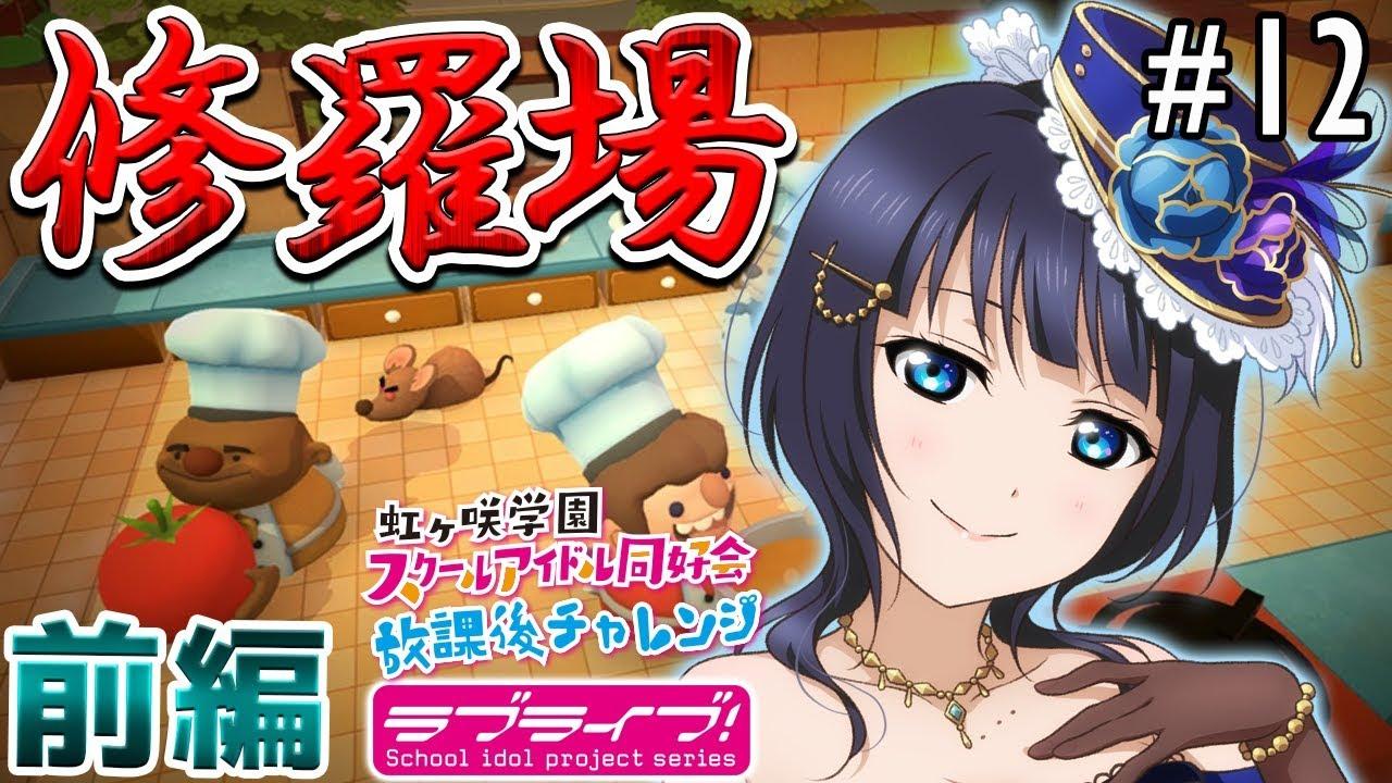 【ラブライブ!スクスタ】相良茉優、久保田未夢、楠木ともりで『オーバークック』!#12(前編)