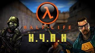#3 НЕ ЧЕРЕЗ ПРИЗМУ НОСТАЛЬГИИ (ОБЗОР+) - HALF LIFE (+ OPPOSING FORCE / BLUE SHIFT)
