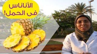 هل الأناناس ممنوع للحوامل ؟| د/ ريهام الشال