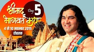 Shri Devkinandan Thakur Ji Maharaj // Shrimad Bhagwat Katha // Rohtak Day 05 // 08 Nov 2015