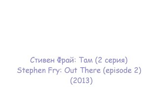Стивен Фрай: Там (2 серия) / Stephen Fry: Out There (episode 2)
