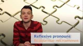 Возвратные местоимения в английском языке (Reflexive pronouns)
