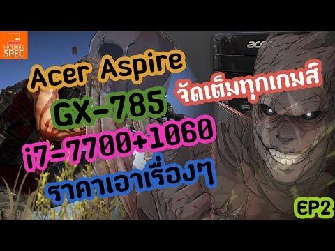 เล่นเกม กับ Acer Aspire GX 785 i7-7700+1060 3 GB ลื่นเฉย EP 2