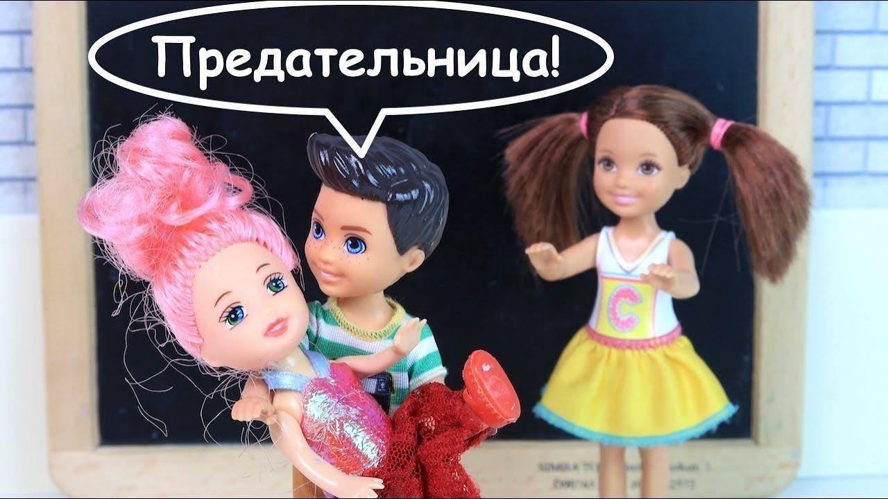 ЛУЧШЕ С НЕЙ ЧЕМ С ТОБОЙ! Мультик #Барби Сериал Школа Куклы ...