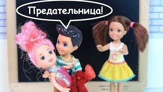 ЛУЧШЕ С НЕЙ ЧЕМ С ТОБОЙ! Мультик #Барби Сериал Школа Куклы Игрушки для девочек
