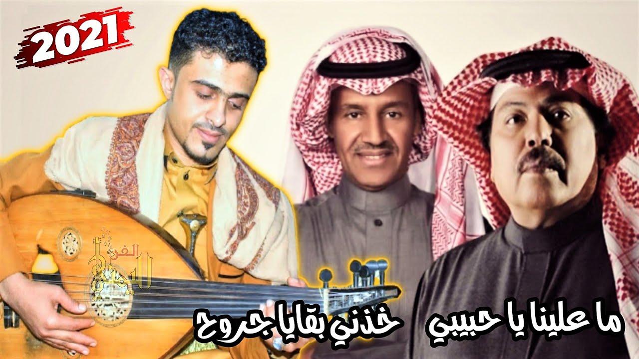 خالد عبد الرحمن خذني بقايا جروح Youtube