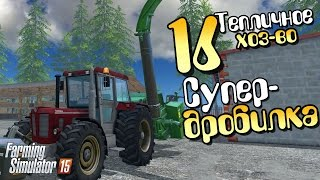 Супер-дробилка - ч16 Farming Simulator 15(, 2016-05-28T16:59:51.000Z)