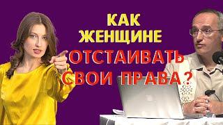 В каких случаях жена будет ВЫШЕ МУЖА Торсунов О Г