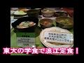 【食べて応援】東大の学食で「浪江定食(500円)」が大人気!