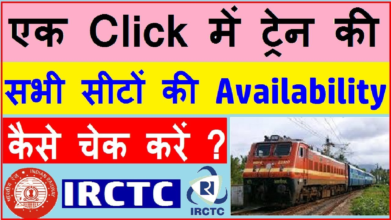 How To Check Train Seat Availability 1 Click On Irctc 1