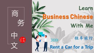 Learn Business Chinese Lesson 34 Rent a car for a trip租车旅行