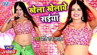 #Video - खेला खेलावे सईयां I #Priti Raj Jaglar I Khela Khelawe Saiya 2020 Bhojpuri Superhit Song