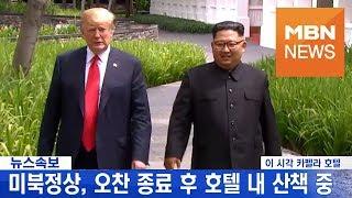 [미북회담 영상] 김정은·트럼프, 오찬 종료 후 산책!