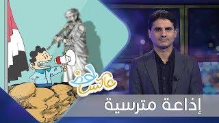 إذاعة مترسية | عاكس خط | الحلقة 23  |  تقديم محمد الربع | يمن شباب