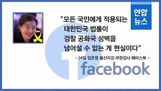 """임은정 부장검사 """""""