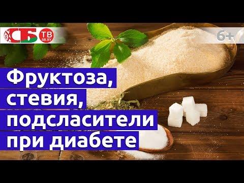 Фруктоза, стевия и другие подсластители и заменители сахара при диабете