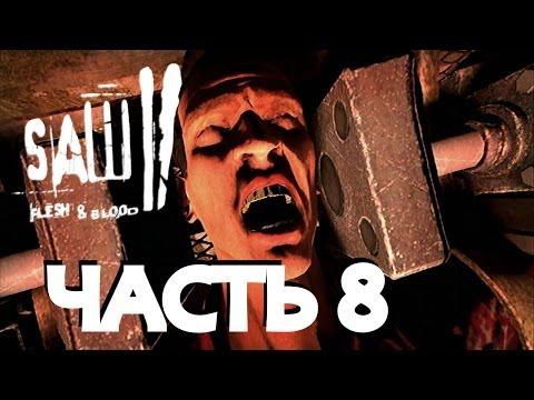 Saw: The Video Game Прохождение На Русском #2 — ВЗРЫВНОЙ ОШЕЙНИК