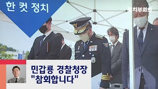 """[복국장의 한 컷 정치] 고 이한열 어머니 찾은 경찰청장 """"참회"""" / JTBC 정치부회의"""