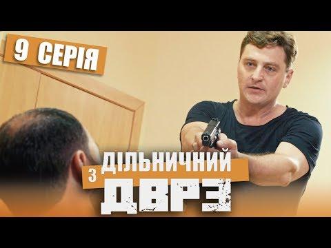 Серіал Дільничний з ДВРЗ - 9 серія | НАРОДНИЙ ДЕТЕКТИВ 2020 КОМЕДІЯ - Україна
