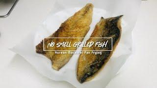 No Smell Grilled Fish - How to make Korean pan frying Mackerel 냄새 안나는 고등어구이 만들기