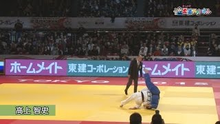 【男子66kg級 名場面集】柔道グランドスラム東京2015|柔道チャンネル