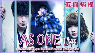 """AS ONE Live  『영화 """"가면 병동&q…"""