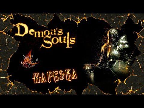 Demon Souls - За 73 Минуты [Нарезка]