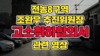 전농 8구역 추진위원장 조완우 고소취하합의서 관련영상