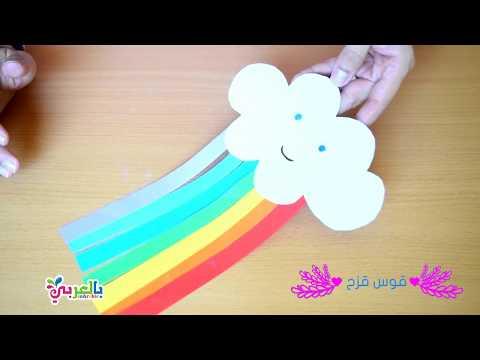 نشاط قوس قزح بالورق الملون طريقة سهلة لتعريف الاطفال بألوان الطيف السبعة