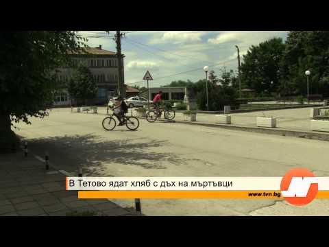 В Тетово ядат хляб с дъх на мъртъвци