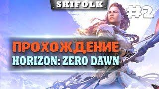 🤖HORIZON ZERO DAWN [#2 PS4 Pro] ► ИСПЫТАНИЕ ОХОТОЙ