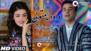 Dawod Yaqobi  - Chand Bosa OFFICIAL VIDEO HD